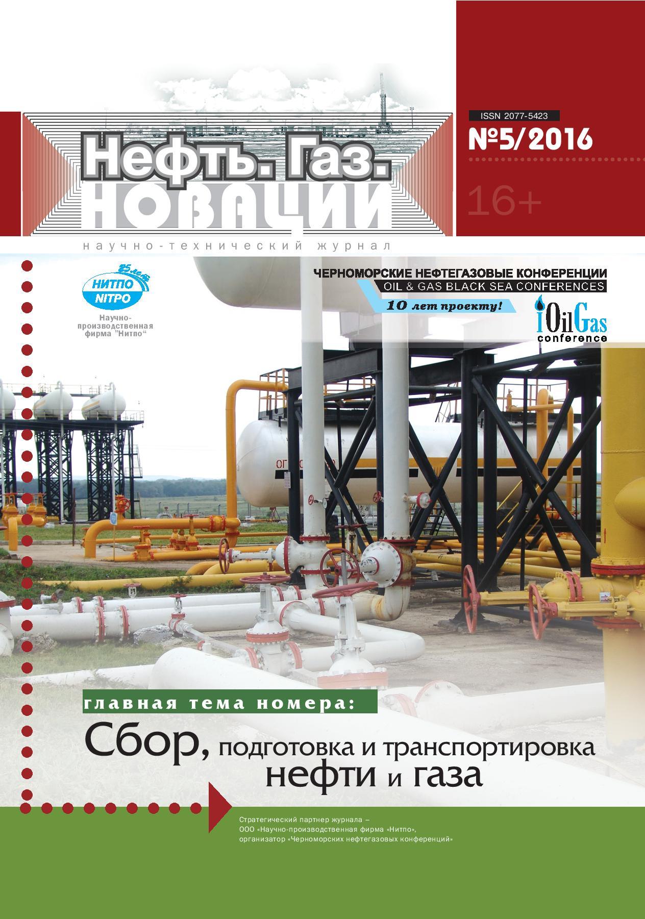 журнал нефть газ новации последний номер